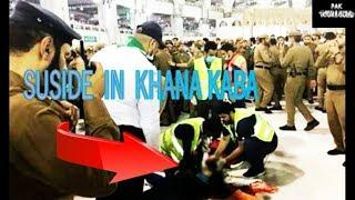 Masjid ul Haram Sad News Today | Makkah Incident |PAK TOUR&GUIED!