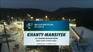 Финальный этап Кубка IBU. Сезон 2017-2018. Суперспринт мужчины 4 км.