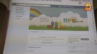 Состоялась презентация новой образовательной программы