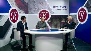 Новости культуры - 02.11.18