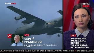 Военный эксперт Грабский о блокировании Венгрией комиссии Украина-НАТО 11.02.18