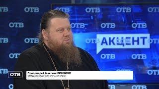 """""""Акцент с Евгением Ениным"""": протоиерей Максим Миняйло"""