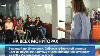 Волонтеры будут следить за выборами губернатора Самарской области по видеокамерам