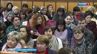 Вести Карачаево-Черкесия 16.11.2018