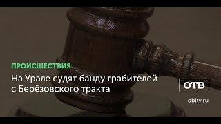 На Урале судят банду грабителей с Берёзовского тракта