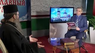 Православный взгляд. Эфир от 01.03.2018