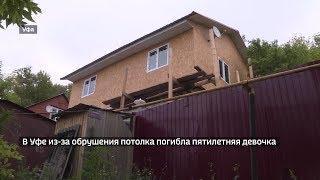 Новые подробности в деле о гибели ребенка из-за рухнувшего потолка