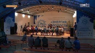 """В Кисловодске завершился межрегиональный образовательный форум """"Энергия молодости"""""""