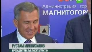 На Южном Урале побывала делегация чиновников и бизнесменов из Татарстана