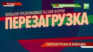 """Форум для предпринимателей """"Перезагрузка 2.0"""": как перезагружались менеджеры республики? ТНВ"""