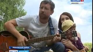 В Ивановском районе прошел бард-марафон