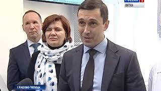 В Кирово-Чепецке открылась обновленная женская консультация (ГТРК Вятка)