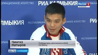 Калмыцкие боксеры выступят на чемпионате России