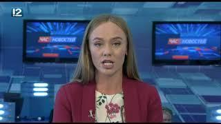 Омск: Час новостей от 1 августа 2018 года (17:00). Новости