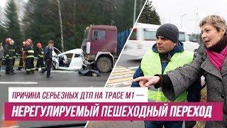 Причина серьезных ДТП на трасе М1 — нерегулируемый пешеходный переход