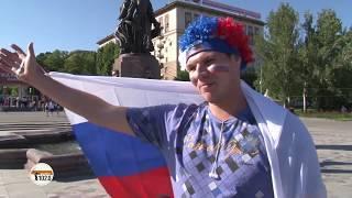 Парад флагов и первая игра: В Волгограде открылся фестиваль болельщиков FIFA