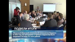Более 14 млрд рублей потратил региональный Минстрой на программы и проекты ведомства в 2017 году