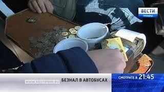 «Вести: Приморье»: Владивосток ждут нововведения в общественном транспорте
