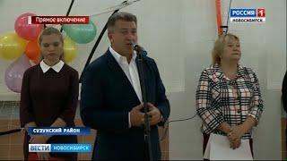 Андрей Шимкив поздравил школьников Сузунского района с началом учебного года