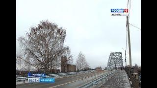 В Кинешме для пешеходов и транспорта открыто движение по Никольскому мосту