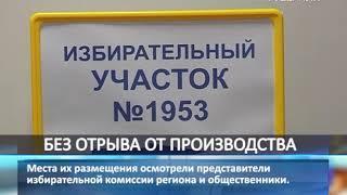 Временные избирательные участки организуют на предприятиях Самарской области