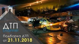 Подборка ДТП за 21.11.2018 год