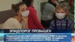 Эпидемический порог заболеваемости ОРВИ и гриппом в Самарской области превышен на 60,6 %