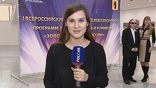 В Ярославле награждают победителей и участников I Всероссийского фестиваля «Золотое кольцо России»
