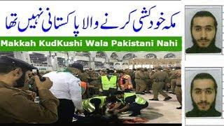 Full Video In Masjid ul Haram Suicide News Today Makkah Incident Details in urdu