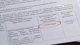 Дело о хищении миллионов рублей при закупке ледовых машин направлено в суд