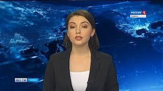 Вести-Томск, выпуск 17:20 от 21.05.2018