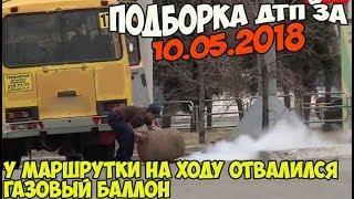 Подборка ДТП 10.05.2018 [Торопыги и Водятлы 80 лвл]