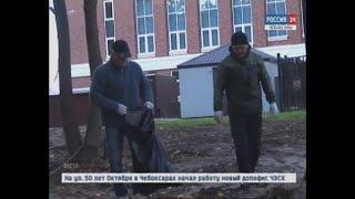 «Чистый четверг»: чебоксарцы вышли на борьбу с мусором