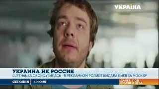 Немецкая авиакомпания в роликах к ЧМ выдала Киев за Москву