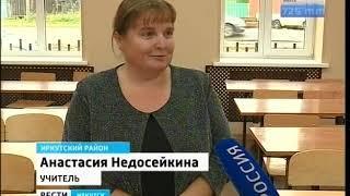 Выпуск «Вести-Иркутск» 21.09.2018 (21:44)