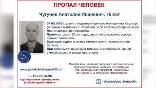 В Череповце пропал 76-летний пенсионер