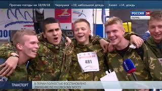 Пермь. Вести Спорт 17.09.2018