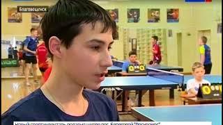 Областное первенство по настольному теннису собрало 40 юных спортсменов