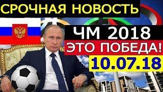 ГОВОРИТ МОСКВА!! 10.07.18 - ЭТО уже ПОБЕДА РОССИИ!! СРОЧНОЕ ЗАЯВЛЕНИЕ ВЛАДИМИРА ПУТИНА по ЧМ 2018