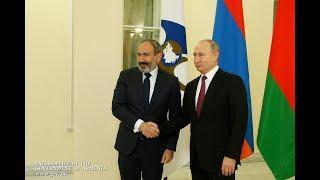 Путин в долгожданных объятиях Пашиняна