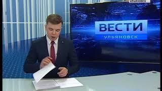 """Выпуск программы """"Вести-Ульяновск"""" - 02.03.18 - 21.45"""