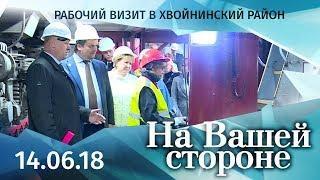 На Вашей стороне. Рабочий визит Елены Писаревой в Хвойнинский район