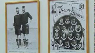 Выставка, посвященная истории самарского футбола, будет работать до конца сентября