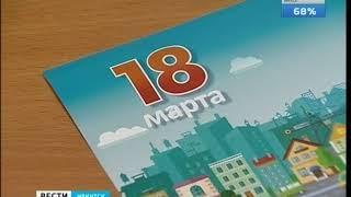 159 пунктов для голосования за варианты благоустройства города оборудуют в Иркутске