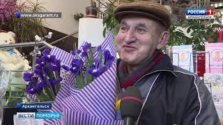 Покупая женщинам цветы - помогаешь больным детям