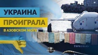 Украина проиграла в Азовском море (РАКЕТА.News)