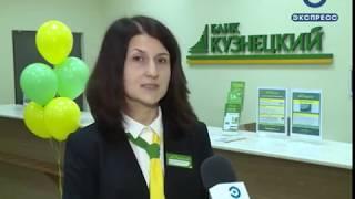 В Заречном открылся дополнительный офис банка «Кузнецкий»