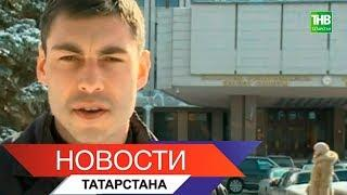 Новости Татарстана 22/03/18 ТНВ