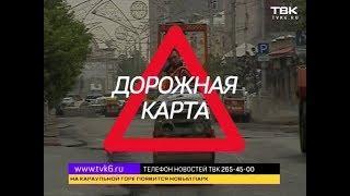 Дорожная карта Красноярска 18 июля