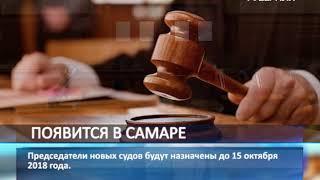 В Самарской области разместят шестой кассационный суд
